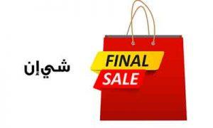 discounts-shein