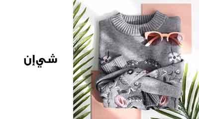 shein-discount-code-kuwait